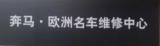 广州奔马汽车,欧卡改装网,汽车改装