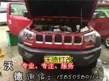 北京BJ40汽车大灯升级原装海拉5代双光透镜,欧卡改装网,汽车改装