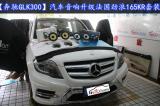武汉乐改奔驰GLK300汽车音响改装、隔音降噪,欧卡改装网,汽车改装