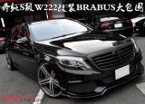 奔驰S级W222改装BRABUS大包围中网后唇排气管,欧卡改装网,汽车改装