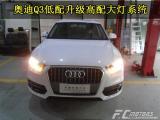 奥迪Q3,Q5低配车灯升级改装原厂高配大灯总成,欧卡改装网,汽车改装