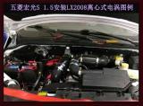 五菱宏光S加装键程离心式电动涡轮增压器,欧卡改装网,汽车改装