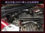 日产骐达加装键程离心式电动涡轮增压器LX3971,欧卡改装网