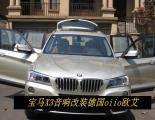 宝马X3音响改装德国oiio欧艾高保真汽车音响,欧卡改装网,汽车改装