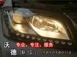 南京沃德灯改 哈弗H2车灯改装Q5双光透镜,欧卡改装网,汽车改装