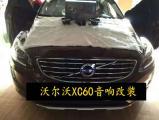 沃尔沃XC60改美国STORM斯道姆顶级汽车音响,欧卡改装网,汽车改装