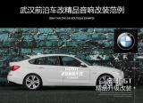 宝马5GT丨音响升级改装英国CV喇叭套装,欧卡改装网,汽车改装