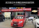 雪弗兰赛欧改原车音响系统【前沿车改】,欧卡改装网,汽车改装