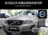 武汉前沿车改--沃尔沃XC60前声场改装,欧卡改装网,汽车改装
