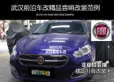 武汉前沿车改菲翔升级发烧音响系统,欧卡改装网,汽车改装