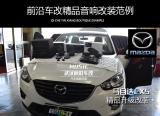 前沿车改马自达CX5全车音响系统升级,欧卡改装网,汽车改装