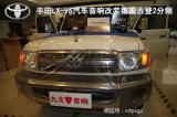 丰田LX-V6汽车音响改装-德国古登2分频套装,欧卡改装网,汽车改装