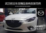 武汉前沿车改 昂科赛拉车大麦隔音改装,欧卡改装网,汽车改装