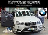 武汉前沿车改宝马X3改装ATI悠扬三分频,欧卡改装网,汽车改装