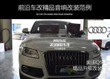 武汉前沿车改--奥迪Q5再次升级音响,欧卡改装网,汽车改装