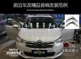 雪铁龙C4L全车隔音改装+前声场升级,欧卡改装网,汽车改装