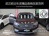 武汉前沿车改风神AX7加装低音追求潮流时尚,欧卡改装网,汽车改装