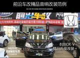 前沿车改本田CRV升级全车音响,欧卡改装网,汽车改装