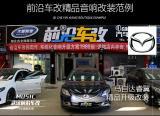 武汉前沿车改马自达睿翼升级音响设备,欧卡改装网,汽车改装