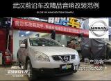 武汉前沿车改日产逍客升级大麦隔音,欧卡改装网,汽车改装