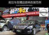 武汉前沿车改日产天籁改前后喇叭,新年新的声音,欧卡改装网,汽车改装