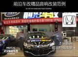 武汉前沿车改本田雅阁升级ATI音响,欧卡改装网,汽车改装