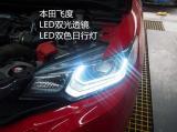 本田飞度LED双光透镜LED双色日行灯,欧卡改装网,汽车改装