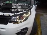 路虎发现神行GTR透镜高配LED日行灯,欧卡改装网,汽车改装