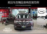 武汉前沿车改广汽传祺初试汽车音响改装,欧卡改装网,汽车改装
