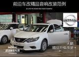 武汉前沿车改日产天籁升级品牌音响,欧卡改装网,汽车改装