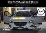 武汉前沿车改马自达CX5升级音响、隔音,欧卡改装网,汽车改装