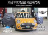 武汉前沿车改MINI升级专业汽车音响,欧卡改装网,汽车改装