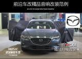 武汉前沿车改马自达CX4升级ATI品牌音响,欧卡改装网,汽车改装