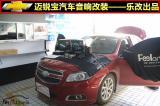 迈锐宝汽车音响改装升级芬朗全套,欧卡改装网,汽车改装