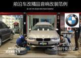 宝马320升级全车定制隔音 武汉前沿车改,欧卡改装网,汽车改装