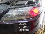 马自达6升级GTR透镜LED红色恶魔眼,欧卡改装网,汽车改装