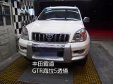 丰田霸道升级GTR海拉5透镜,欧卡改装网,汽车改装