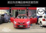 马自达6升级前声场ATI喇叭+爱威功放,欧卡改装网,汽车改装