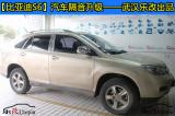 比亚迪S6汽车隔音降噪【武汉乐改】,欧卡改装网,汽车改装