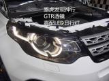 发现神行改GTR海拉5透镜高配LED日行灯,欧卡改装网,汽车改装