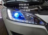 纳智捷U6升级GTR海拉5透镜LED蓝色恶魔眼,欧卡改装网,汽车改装