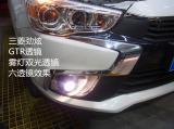 三菱劲炫升级GTR海拉5透镜雾灯透镜,欧卡改装网,汽车改装