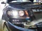奥迪A6升级GTR海拉5透镜,欧卡改装网,汽车改装