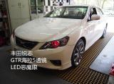 丰田锐志升级GTR海拉5透镜LED恶魔眼,欧卡改装网,汽车改装