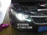 起亚福瑞迪升级GTR海拉5透镜,欧卡改装网,汽车改装