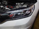 本田CRV升级LED透镜,欧卡改装网,汽车改装