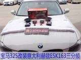 宝马325音响改装---西安上尚汽车音响改装,欧卡改装网,汽车改装