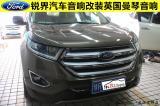 武汉乐改福特锐界音响改装升级方案,欧卡改装网,汽车改装
