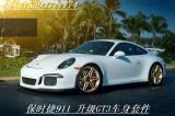 保时捷 911  991 改装 GT3 车身包围套件,欧卡改装网,汽车改装