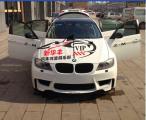 宝马3系E90改装大包围 1M前杠 M3包围,欧卡改装网,汽车改装